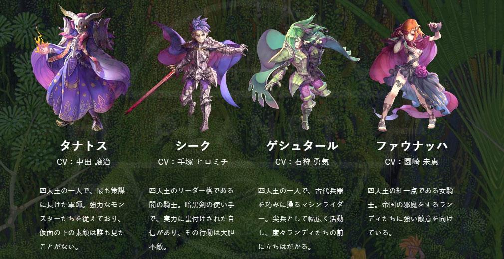 聖剣伝説2 SECRET of MANA(シークレット オブ マナ) PC その他キャラクター『タナトス、シーク、ゲシュタール、ファウナッハ』イメージ