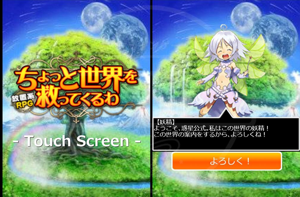 ちょっと世界を救ってくるわ PC ゲームスタート画面スクリーンショット