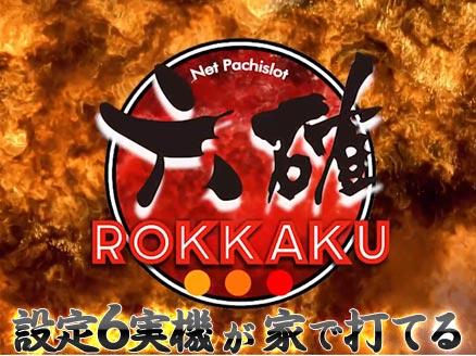 ネットスロゲーセン ROKKAKU(六確) PC サムネイル