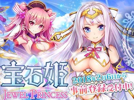 宝石姫 JEWEL PRINCESS 事前登録用サムネイル