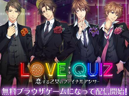 LOVE QUIZ 恋する乙女のファイナルアンサー PC サービス開始用サムネイル