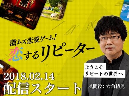 激ムズ恋愛ゲーム!恋するリピーター PC サムネイル