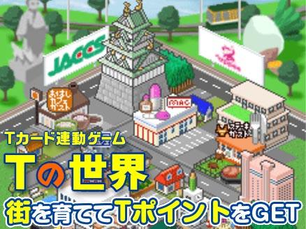 Tの世界 -Tカード連動型 街づくりゲーム- サムネイル