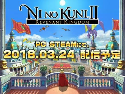 二ノ国2 レヴァナントキングダム PC サムネイル