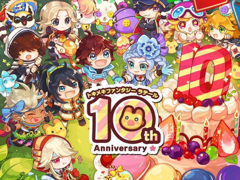 トキメキファンタジー ラテール 2nd Season 10周年記念イメージ