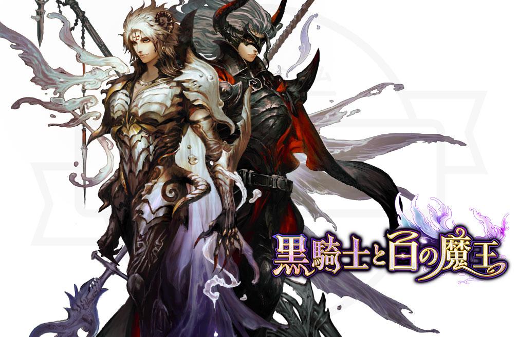 黒騎士と白の魔王 PC キービジュアル