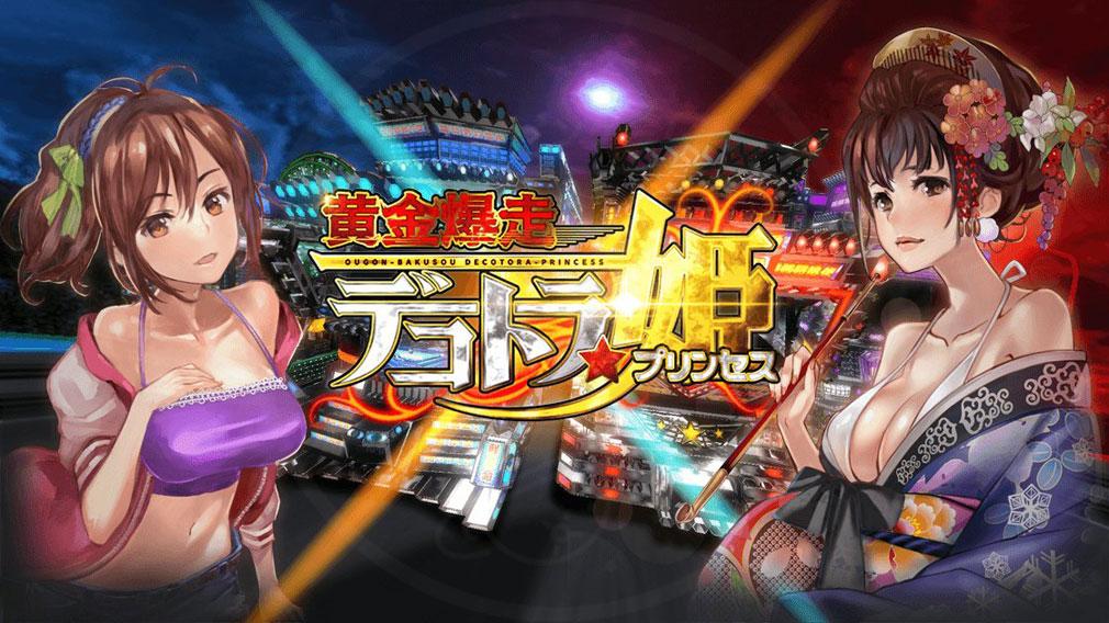 黄金爆走デコトラプリンセス(デコトラ姫) PC キービジュアル