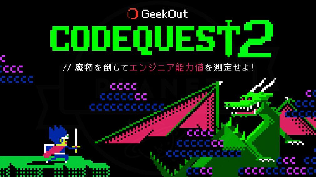 CODE QUEST2 伝説のエンジニアへの道 メインイメージ