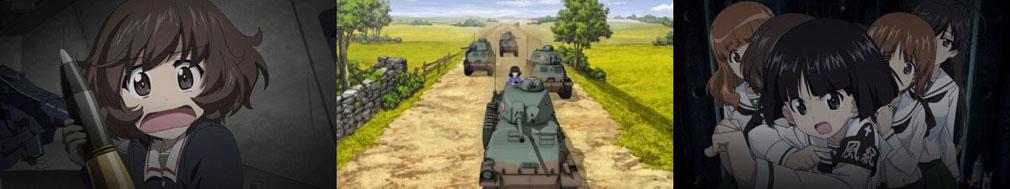 ガールズ&パンツァー(ガルパン) 戦車道大作戦!PC アニメイメージ