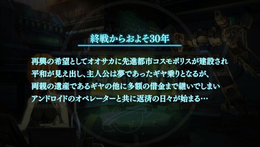 ダマスカスギヤ 西京EXODUS HD Edition PC プレイ概要紹介イメージ