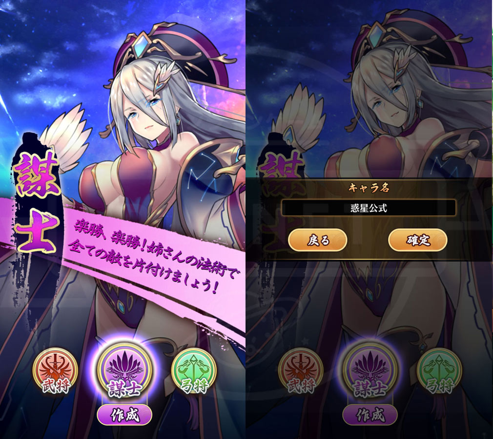 放置少女 百花繚乱の萌姫たち 『謀士』、キャラに名前を付けるスクリーンショット