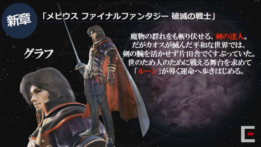 メビウスFF 破滅の戦士 PC(メビウス2) キャラクター『グラフ』