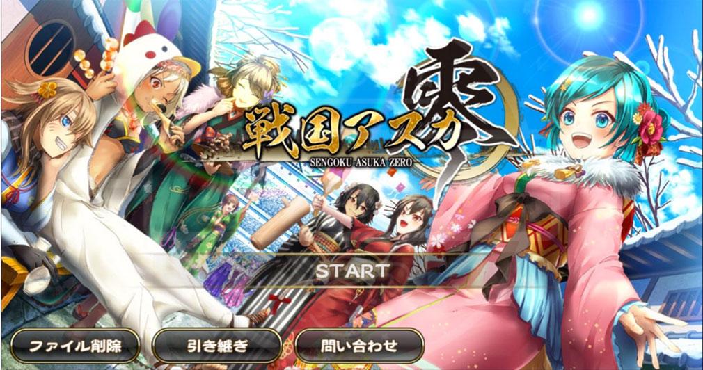 戦国アスカ ZERO(アスカ零) アプリ版ゲーム開始画面スクリーンショット