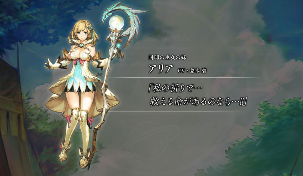 黒騎士と白の魔王 PC メインキャラクターイメージ『アリア』CV:悠木 碧
