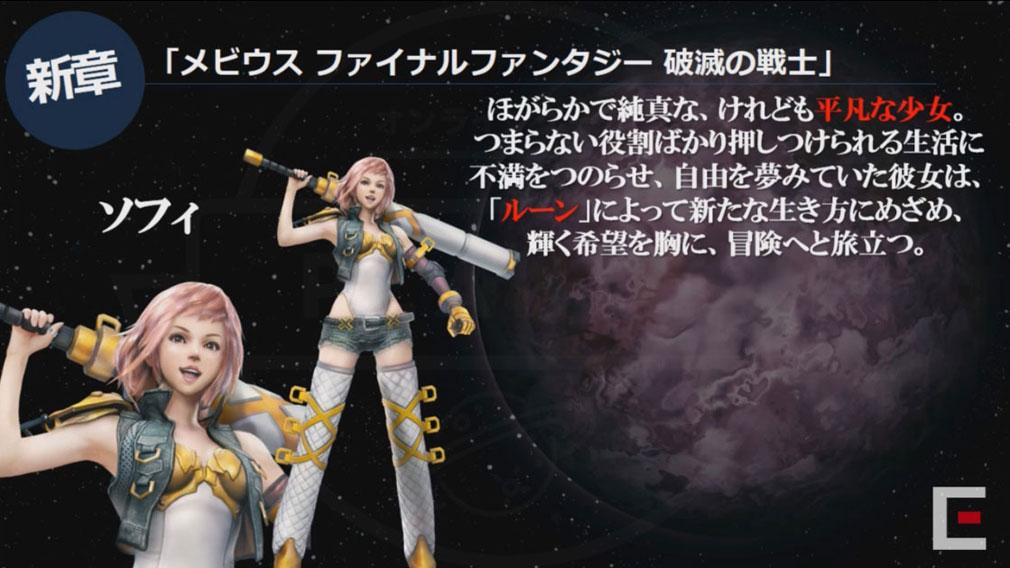 メビウスFF 破滅の戦士 PC(メビウス2) キャラクター『ソフィ』