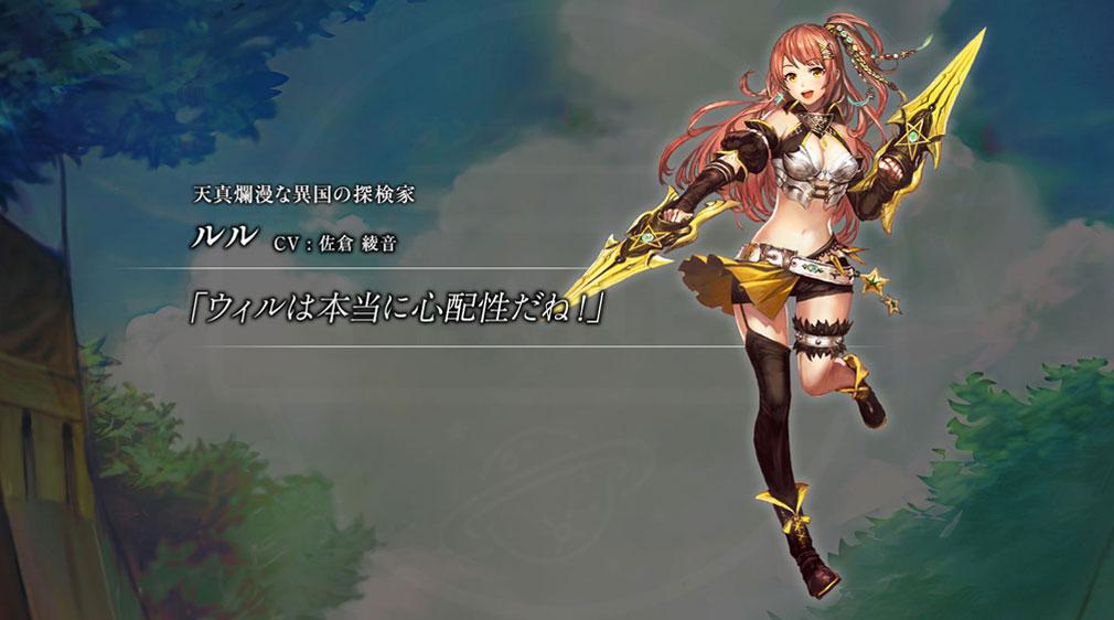 黒騎士と白の魔王 PC メインキャラクターイメージ『ルル』CV:佐倉綾音