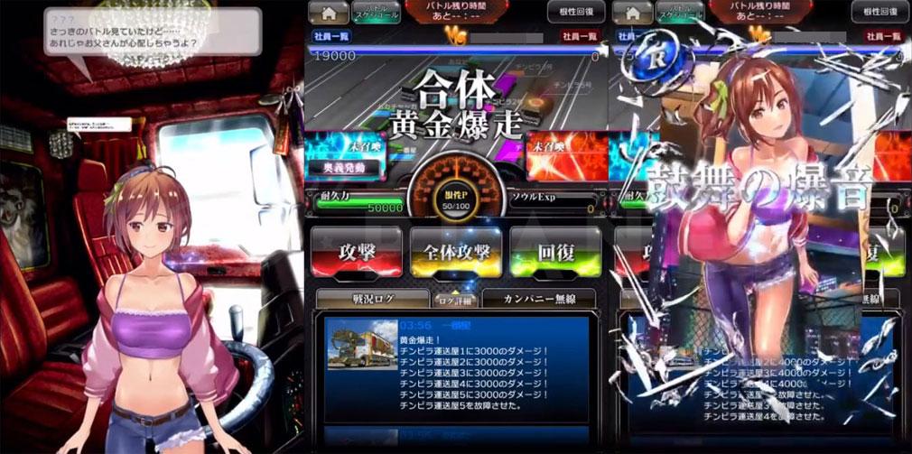 黄金爆走デコトラプリンセス(デコトラ姫) PC バトルスクリーンショット