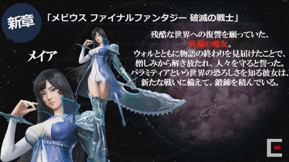 メビウスFF 破滅の戦士 PC(メビウス2) キャラクター『メイア』