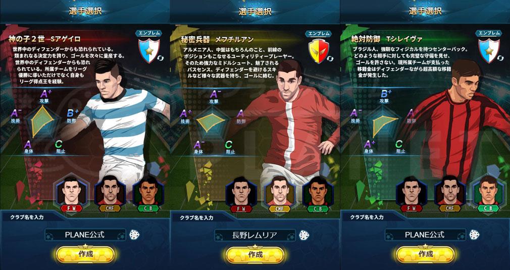 グローリーサッカー 3体のキャラクター選択画面スクリーンショット
