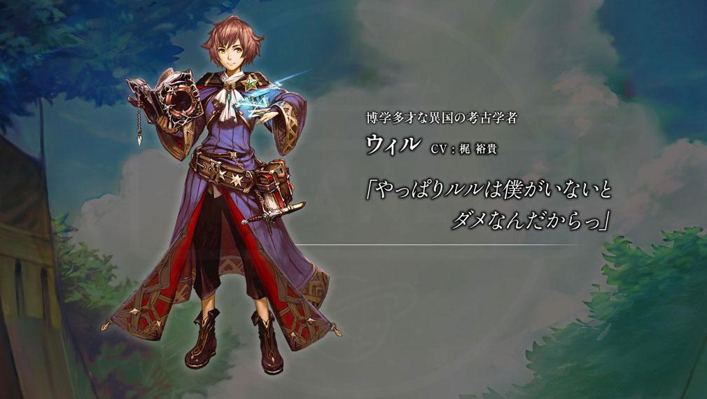 黒騎士と白の魔王 PC メインキャラクターイメージ『ウィル』CV:梶 裕貴