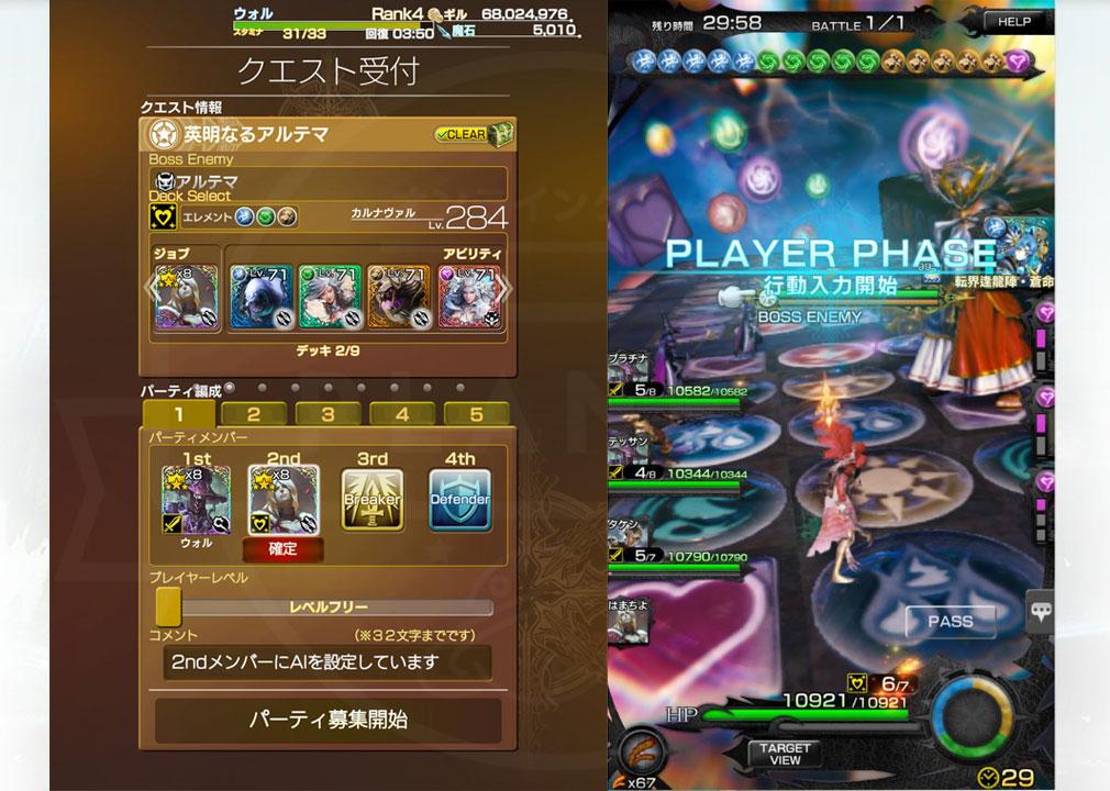 メビウスFF(メビウスファイナルファンタジー) PC バトルシステムスクリーンショット