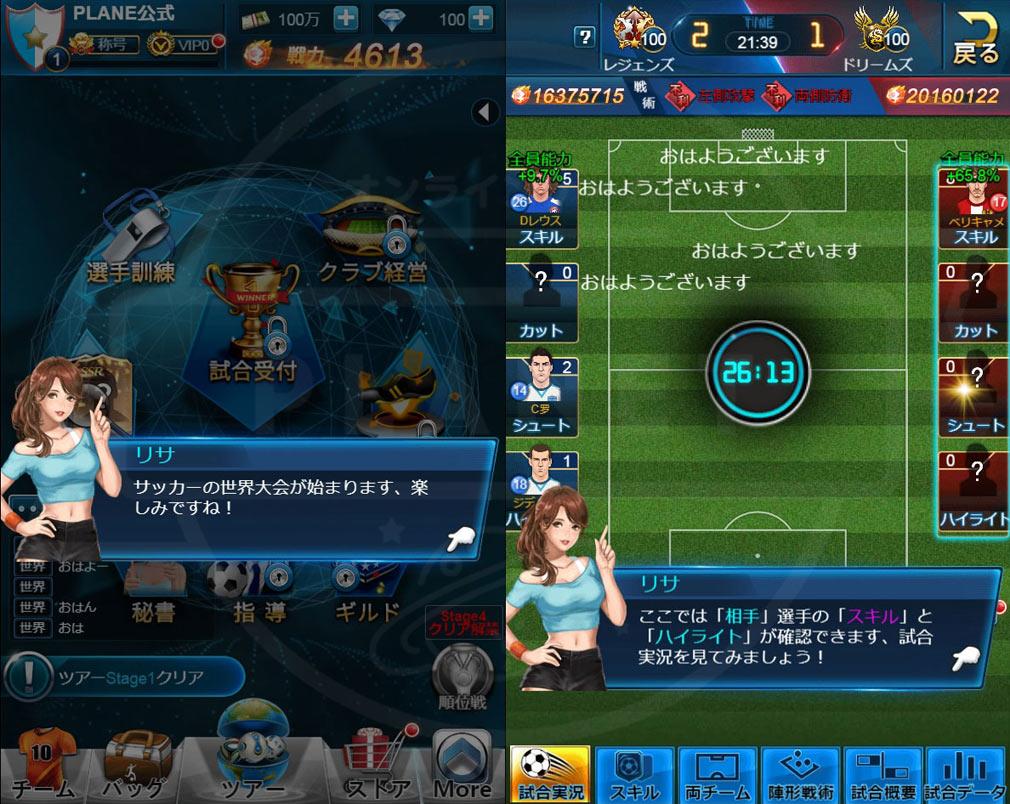 グローリーサッカー ホーム画面、試合ハイライトのスクリーンショット