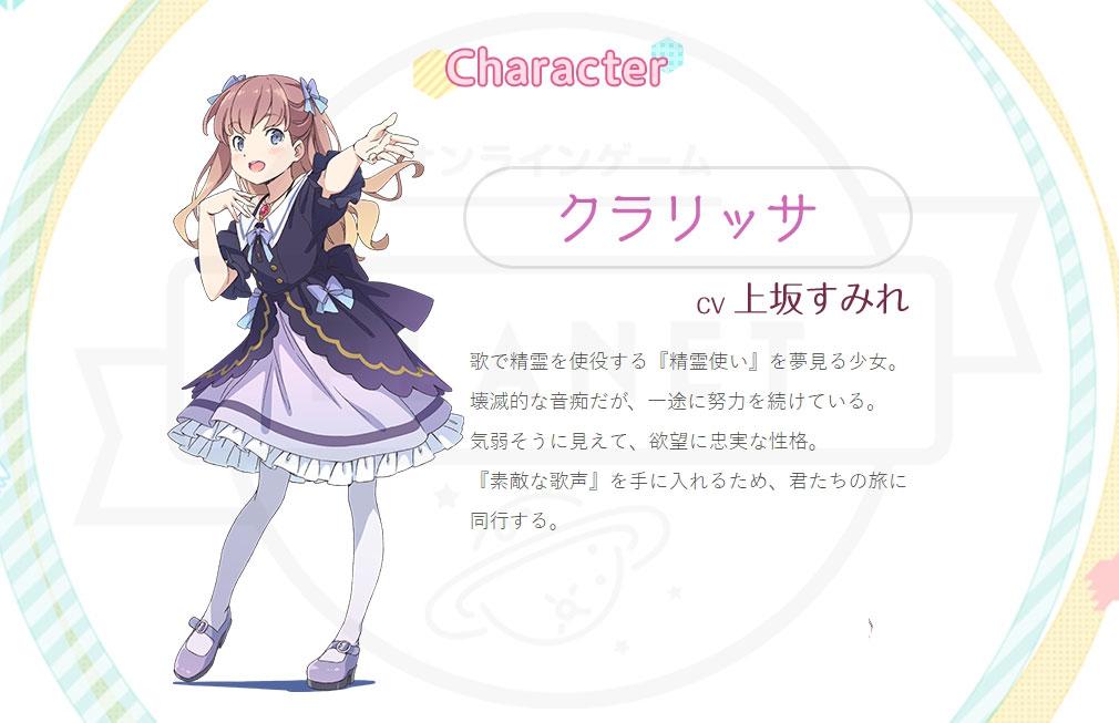 エンゲージプリンセス キャラクター『クラリッサ (CV:上坂 すみれ)』イメージ