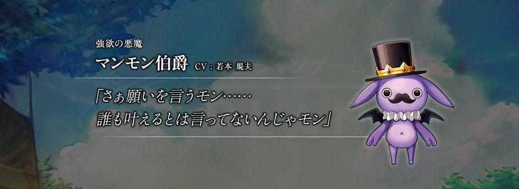 黒騎士と白の魔王 PC メインキャラクターイメージ『マンモン』CV:若本規夫