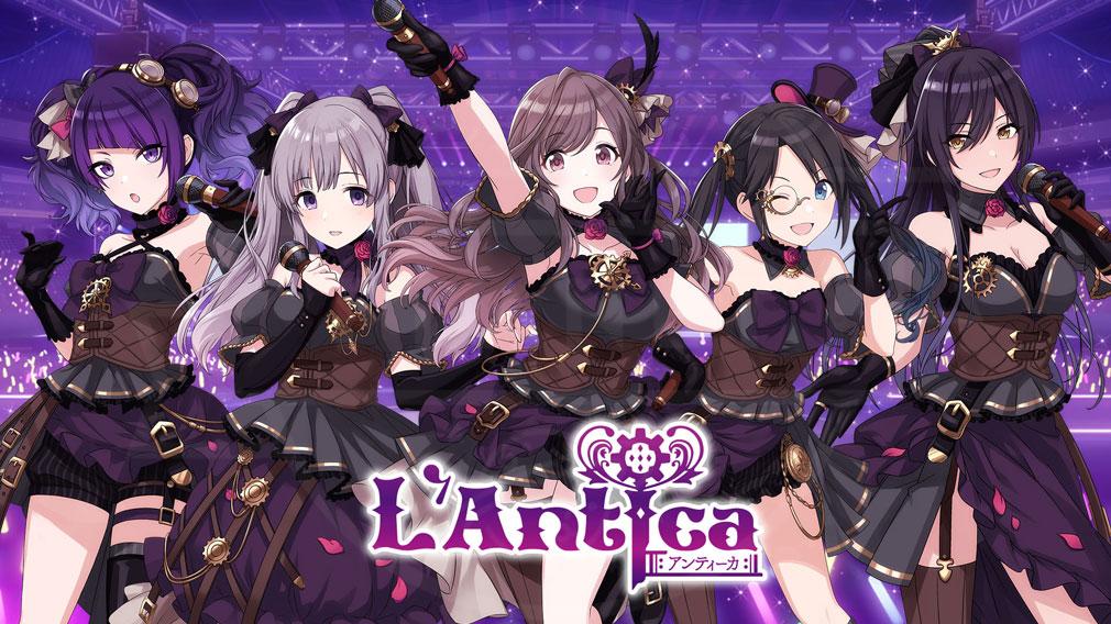アイドルマスター シャイニーカラーズ(シャニマス) 新世代のアイドルユニット『L'Antica(アンティーカ)』イメージ