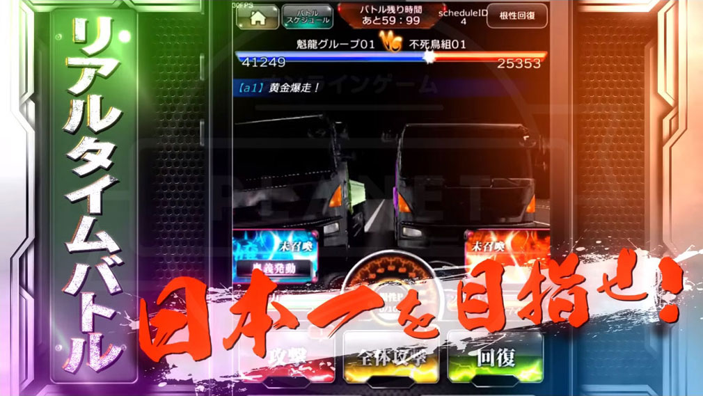 黄金爆走デコトラプリンセス(デコトラ姫) PC 『リアルタイムバトル』紹介イメージ