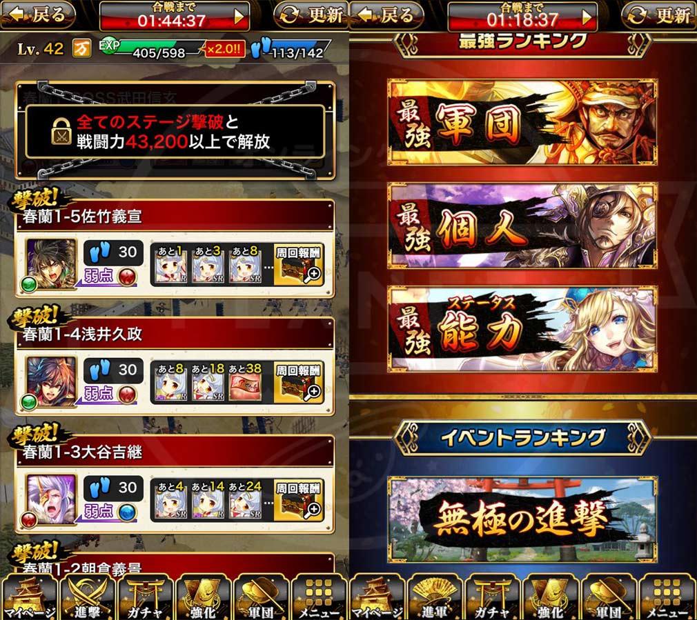 戦乱のサムライキングダム(サムキン) PC 『進軍』ステージ、ランキングスクリーンショット