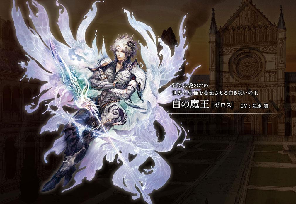 黒騎士と白の魔王 PC メインキャラクターイメージ白の魔王『ゼロス』CV:速水 奨