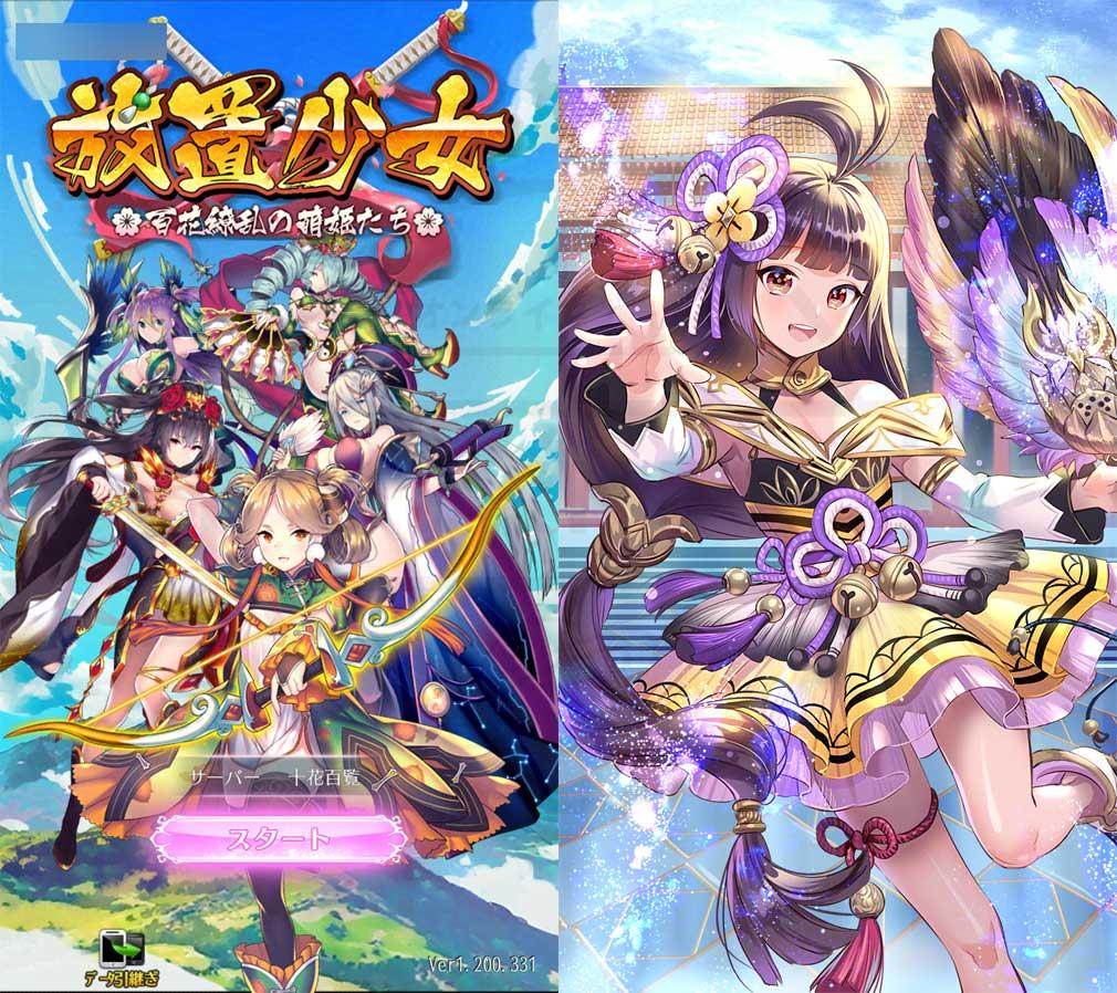 放置少女 百花繚乱の萌姫たち アプリ版ゲーム開始画面スクリーンショット