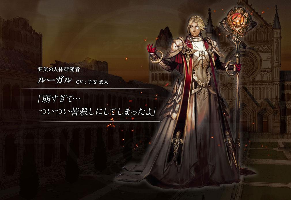 黒騎士と白の魔王 PC メインキャラクターイメージ『ルーガル』CV:子安武人