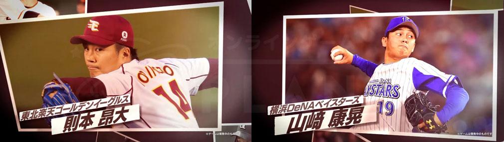 プロ野球 ファミスタ マスターオーナーズ 登場野球選手紹介イメージ