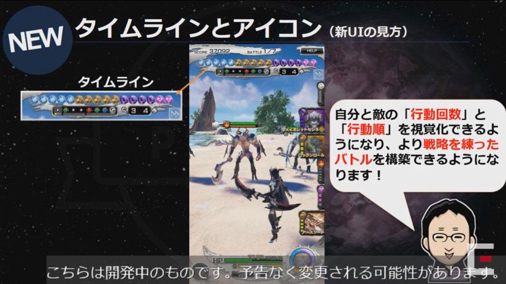 メビウスFF 破滅の戦士 PC(メビウス2) 新基軸の【アクションゲージ】と【アクションパワー】紹介イメージ