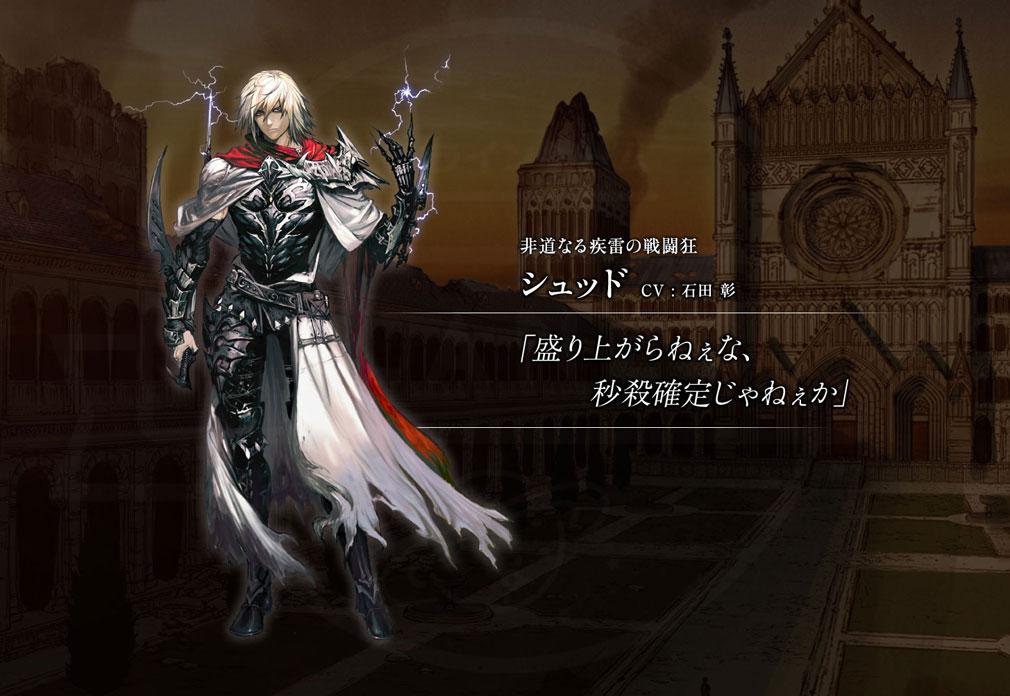 黒騎士と白の魔王 PC メインキャラクターイメージ『シュッド』CV:石田 彰