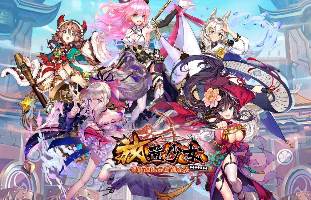 放置少女 百花繚乱の萌姫たち PC キービジュアル