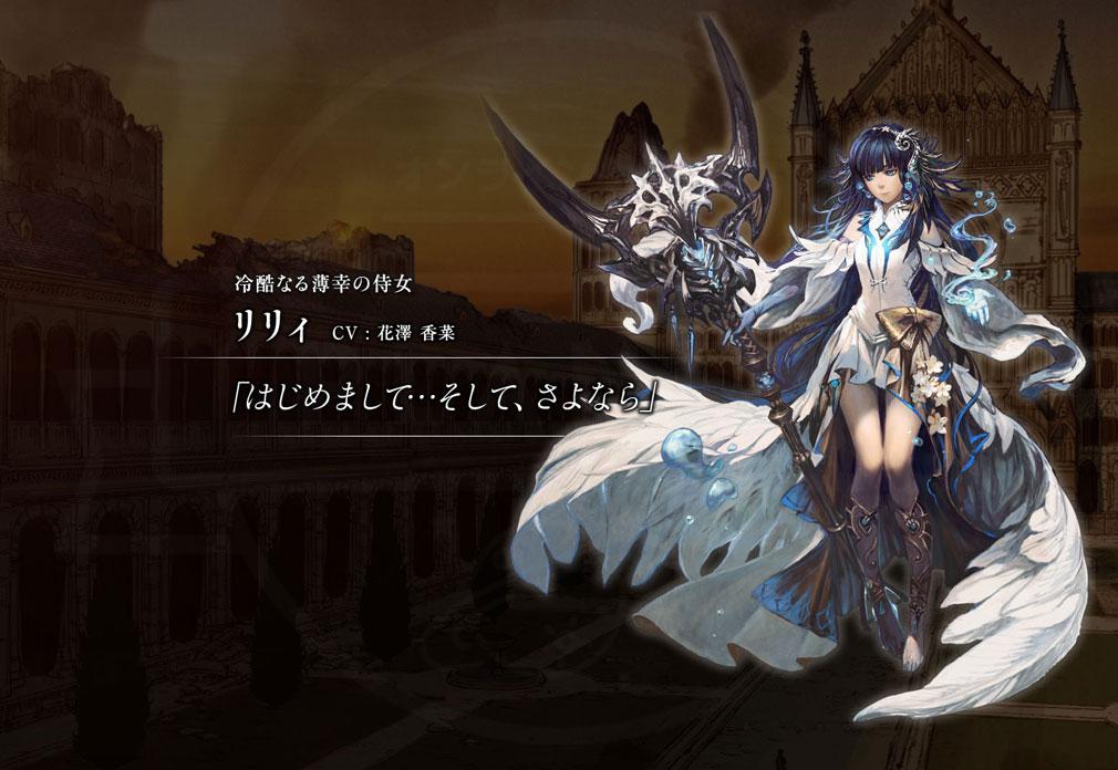 黒騎士と白の魔王 PC メインキャラクターイメージ『リリィ』CV:花澤香菜