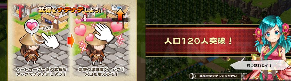 戦国アスカ ZERO クイック(アスカ零Q) ハートマークの姫武将紹介、人口増加スクリーンショット