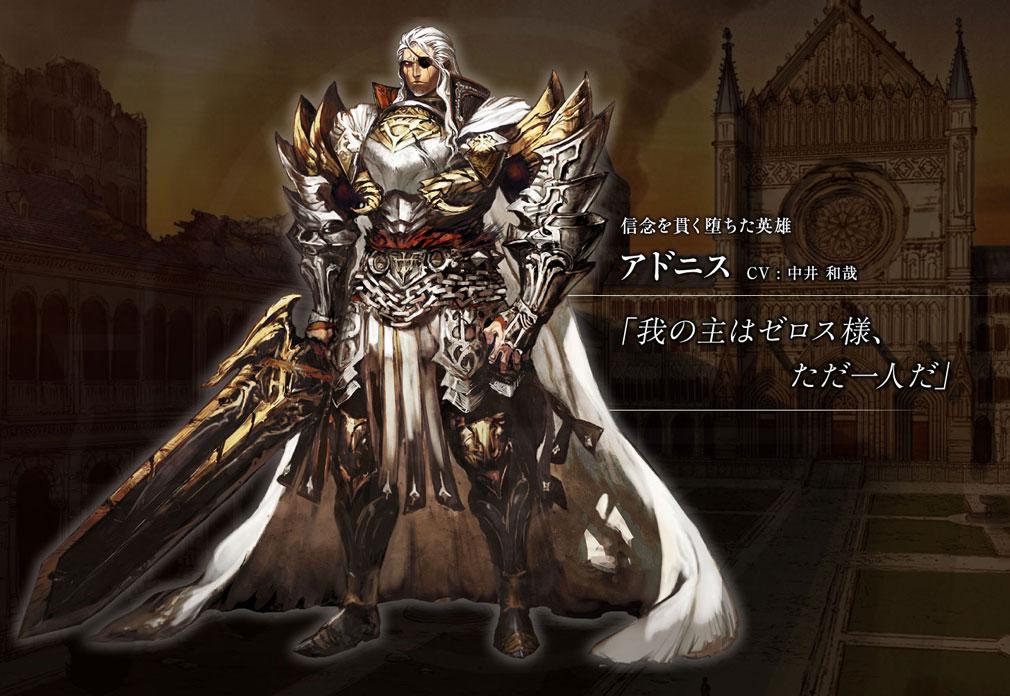 黒騎士と白の魔王 PC メインキャラクターイメージ『アドニス』CV:中井和哉