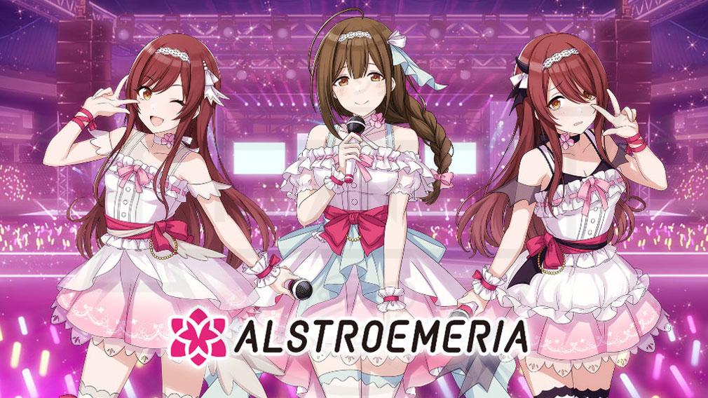 アイドルマスター シャイニーカラーズ(シャニマス) 新世代のアイドルユニット『ALSTROEMERIA(アルストメリア)』イメージ