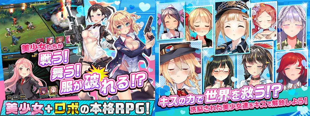 女神にキスを!Goddess Kiss(メガキス) PC ゲームの特徴イメージ