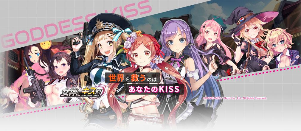 女神にキスを!Goddess Kiss(メガキス) PC DMMゲームズ版メインイメージ