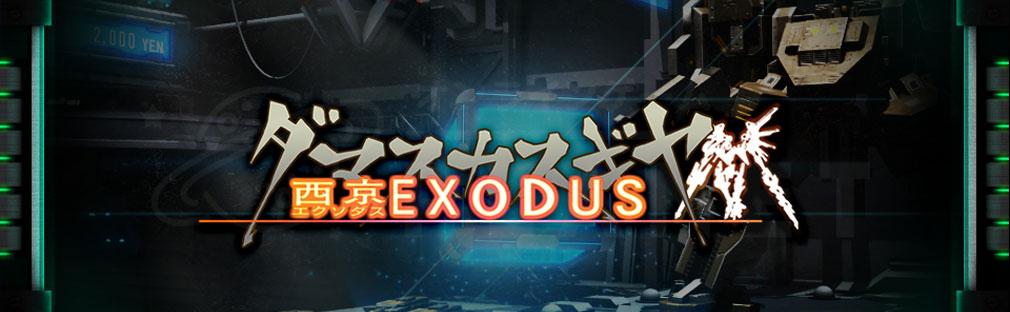 ダマスカスギヤ 西京EXODUS HD Edition PC フッターイメージ