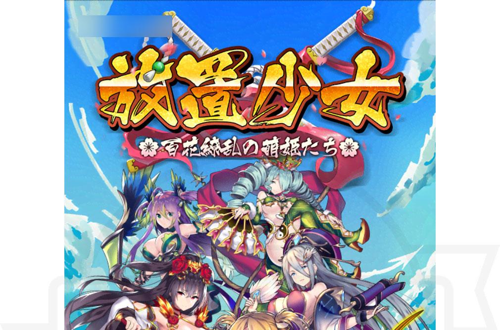 放置少女 百花繚乱の萌姫たち アプリ版ゲーム開始画面上部