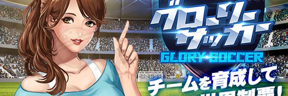 グローリーサッカー フッターイメージ