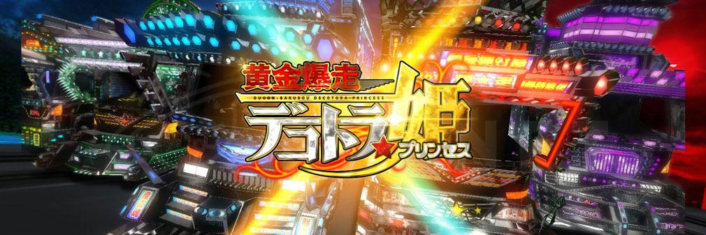 黄金爆走デコトラプリンセス(デコトラ姫) PC フッターイメージ
