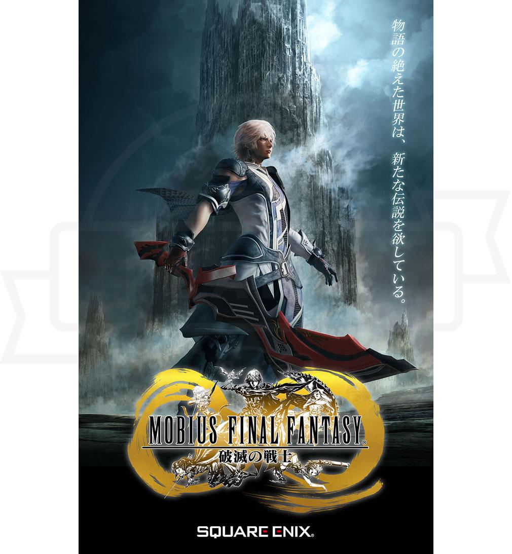 メビウスFF 破滅の戦士 PC(メビウス2) ポスターイメージ