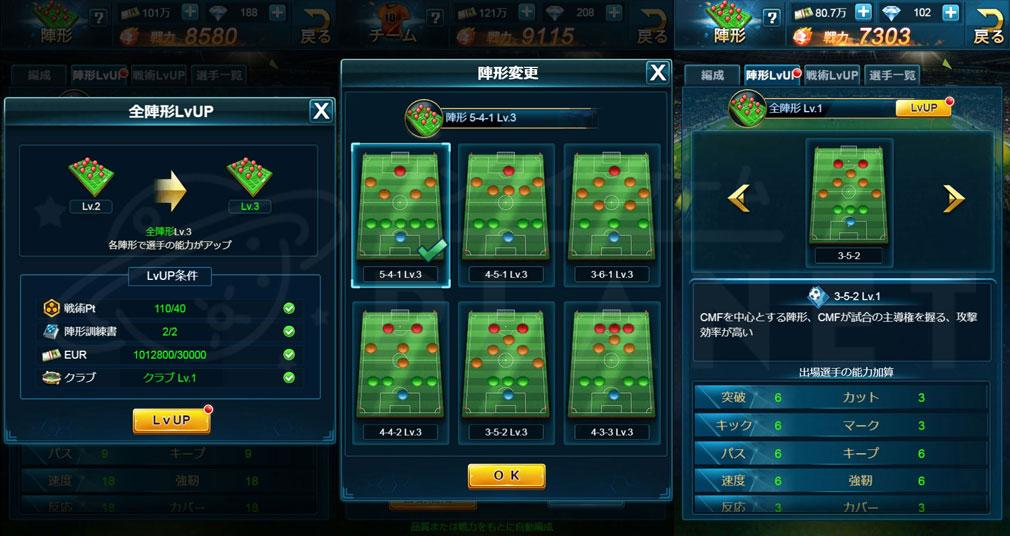 グローリーサッカー 『陣形』、フォーメーション強化レベルアップスクリーンショット